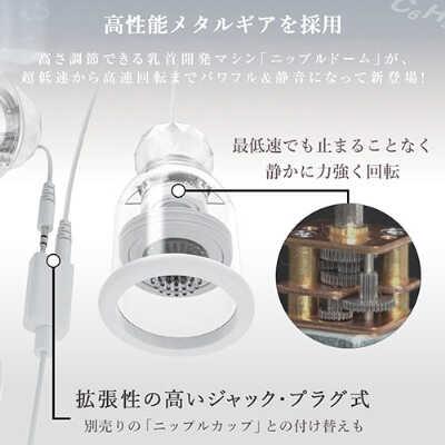 乳首吸引ローター【ニップルドーム】