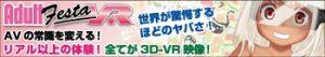 アダルトVR動画とオナホ・バイブが連動する動画配信サイトのADULT FESTA