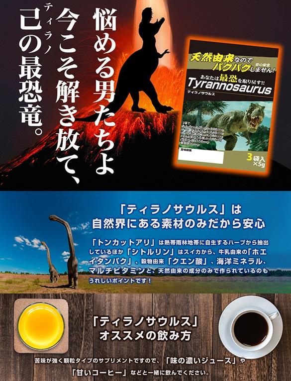 性力増強サプリ【ティラノサウルス】