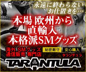 海外 SMグッズ 通信販売 専門店 tarantula (タランチュラ)