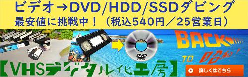 ビデオテープをDVDへ最安値ダビング