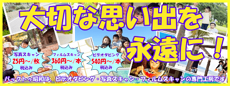 バックトゥ昭和のビデオダビング・写真スキャン・フィルムスキャン