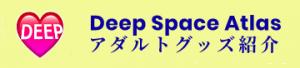DeepSpaceAtlasのロゴマーク